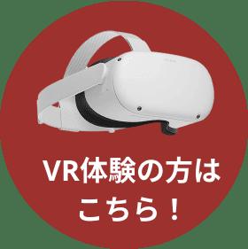 VR体験の方はこちら!